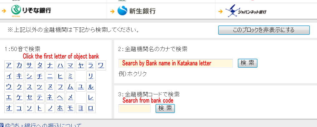 Rakuten Bank transfer in English support step by step