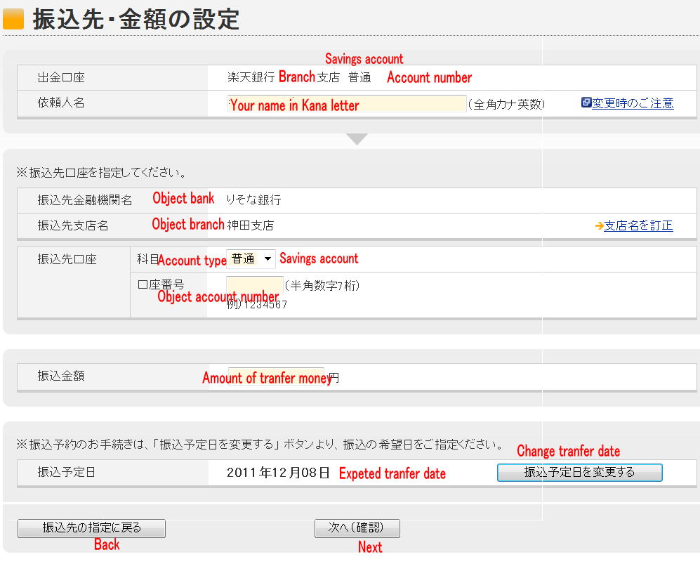 Rakuten Bank transfer in English support onine