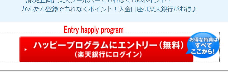 Rakuten Bank Happy program in English support